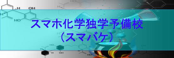 スマホ化学独学予備校(スマバケ)