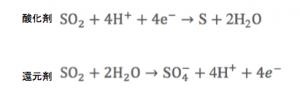二酸化硫黄の半反応式