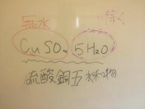 硫酸銅五水和物 問題