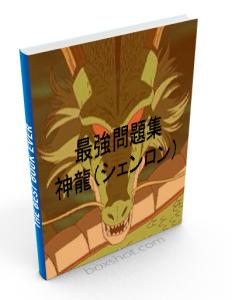 シェンロン(神龍)