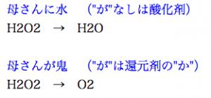 過酸化水素 酸化剤 還元剤