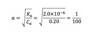 電離度の問題の解法