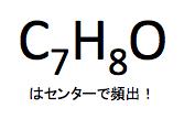 C7H8O,構造決定