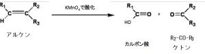 酸化開裂 カルボン酸 過マンガン酸カリウム