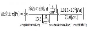 浸透圧 液の高さ 換算