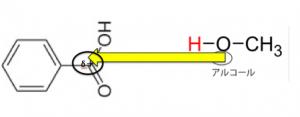 芳香族 カルボン酸