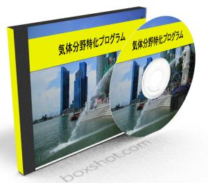 混合気体特化プログラム 動画