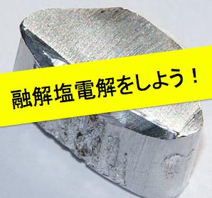 アルミナ 融解塩電解