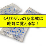 水ガラス シリカゲル 反応式 作り方