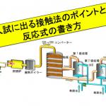 接触法 硫酸
