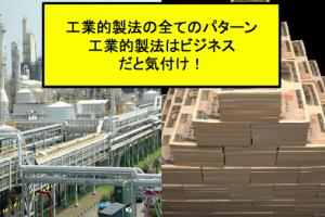 工業的製法 まとめ