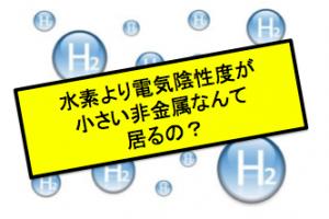 水素,電気陰性度,非金属