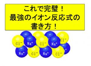 イオン反応式,とは,書き方