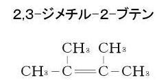 2,3-ジメチル-2-ブテン