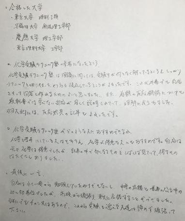 東大合格した松本さん合格体験記