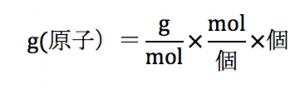 分子の単位