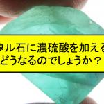 ホタル石に濃硫酸をぶっかけてフッ化水素を生成