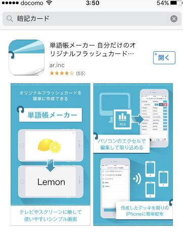 暗記カードアプリ