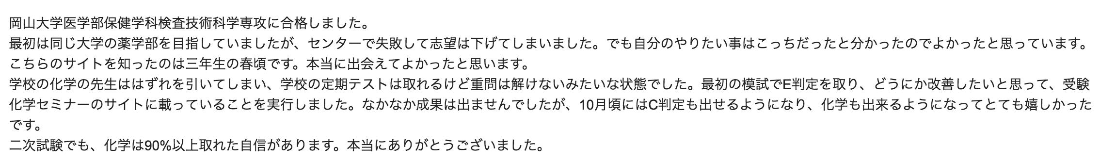 岡山大学保険学科