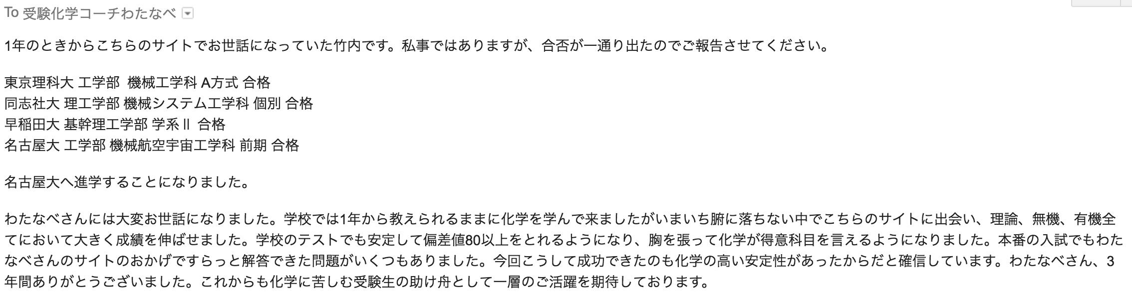 名古屋大学合格報告