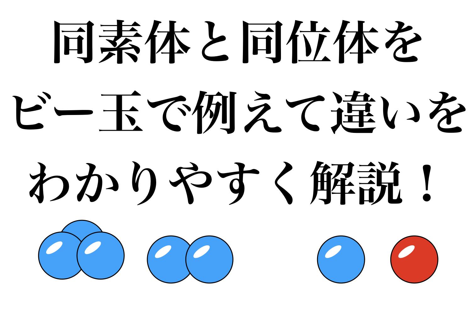 同素体と同位体をビー玉で違いを表してみた