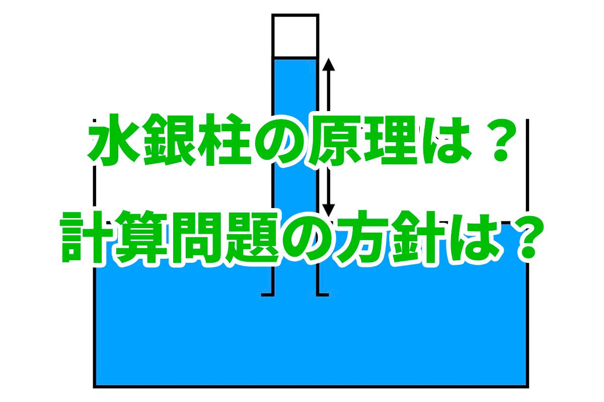水銀柱の記事のアイキャッチ画像